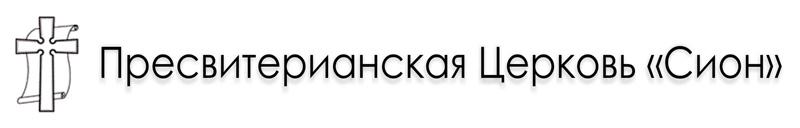 """Церковь """"СИОН"""""""